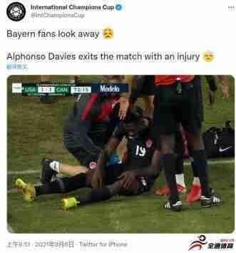 阿方索-戴维斯在对阵美国的世预赛中因伤离场
