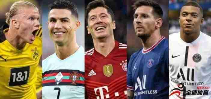 2021年俱乐部&国家队参与进球数:莱万51球居首,梅西36+14次席