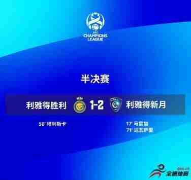 亚冠半决赛:利雅得新月2-1利雅得胜利,五年