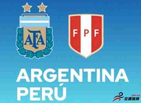 阿根廷vs秘鲁首发:梅西领衔,劳塔罗、迪马